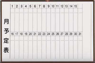 【送料無料!TRUSCO工具 激安特価(トラスコ中山)】TRUSCO スチール製ホワイトボード 月予定表・縦 ブロンズ 600X900 WGL222S [288-5042] 【オフィスボード】[WGL-222S]
