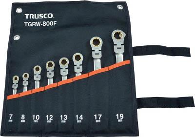 【送料無料!コンビネーションスパナ/コンビネーションレンチが割引特価】TRUSCO 首振ラチェットコンビネーションレンチセット(スタンダード)8本組 TGRW800F [416-0029] 【ラチェットレンチ】[TGRW-800F]