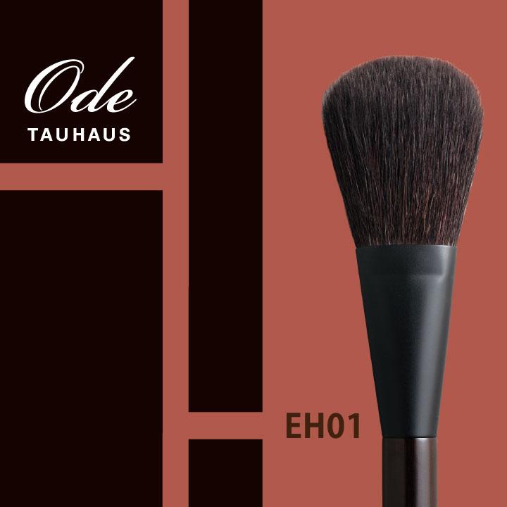 黒檀軸の高級熊野筆シリーズ『Ode - オード -』Handy(ショートサイズ) 熊野筆 メイクブラシ [名入れ無料][送料無料]T A U H A U S 『Ode』Handy パウダー[EH01]灰リス+山羊