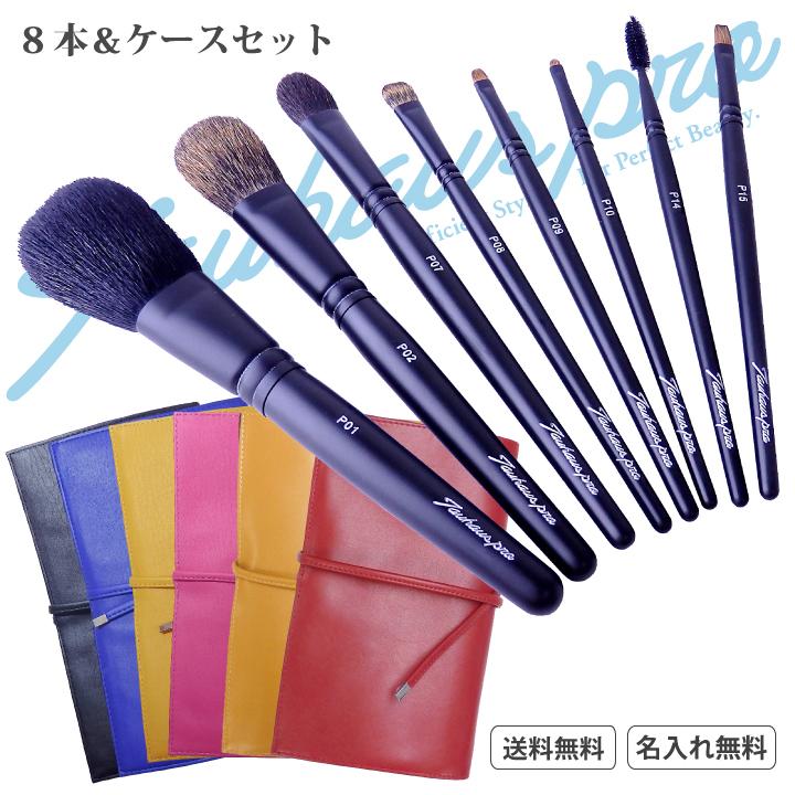 【名入れ無料】【11%OFF】【送料無料】《熊野筆》 TAUHAUS PROメイクブラシ8本&20本用ブラシケースセット(SPRO8-BC1)タウハウス 熊野筆 化粧筆 メイクブラシ 名入れ