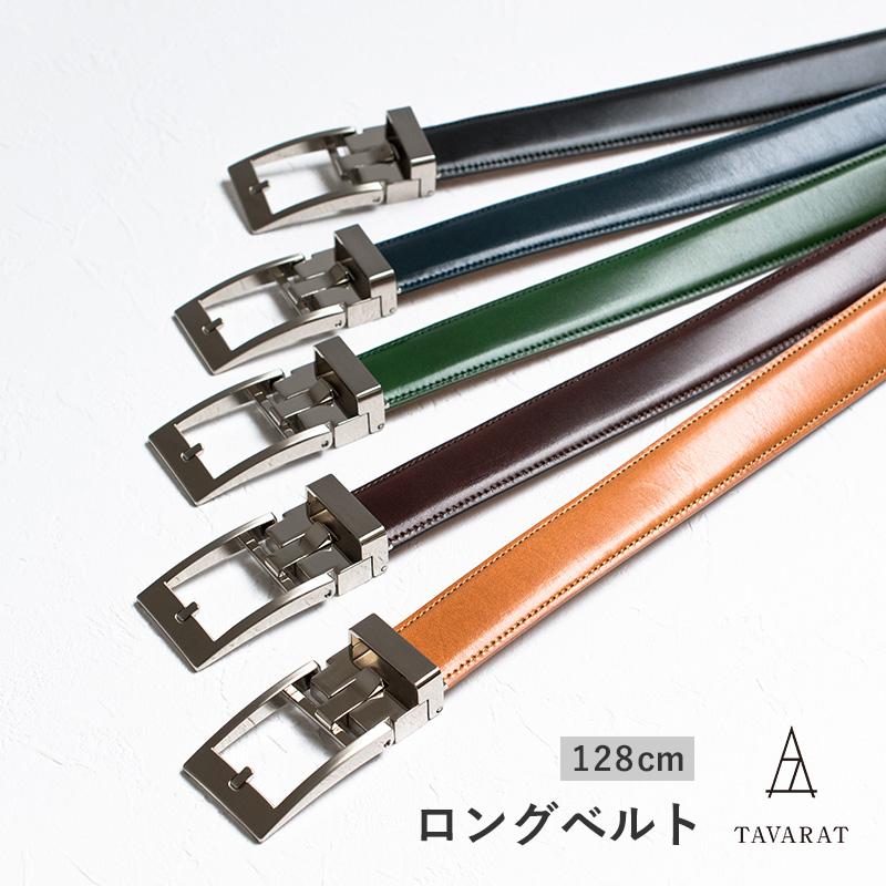 [タバラット]ベルト メンズ 本革 ロング クリックフィット ウェスト112cmまで対応 日本製 紳士ベルト ビジネス キーリット オートロック サイズ調節可 30mm幅 名入れ可 TAVARAT Tps-097ln