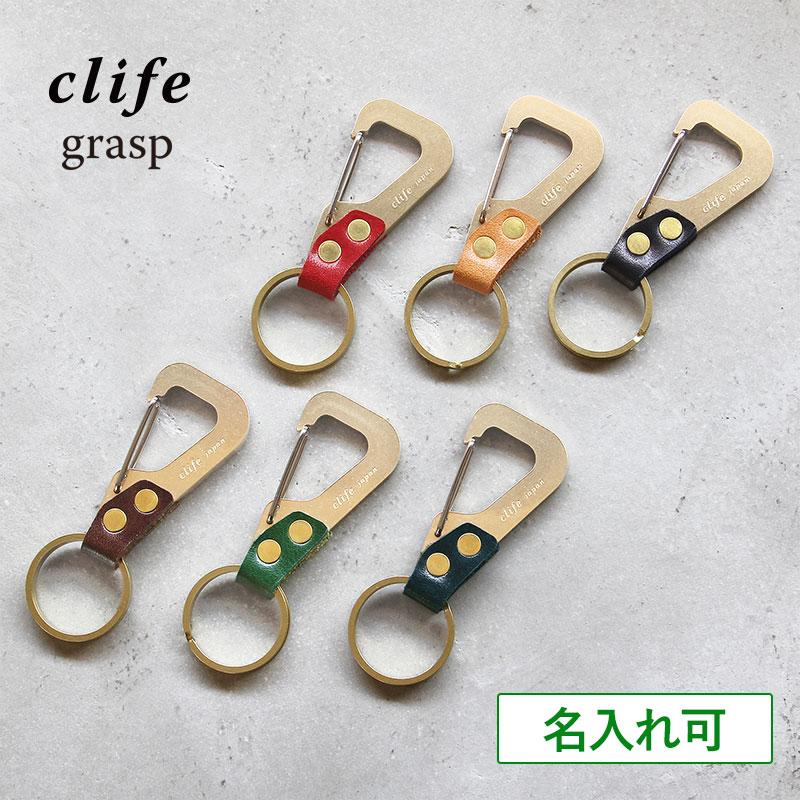 真鍮をくり抜いて作られたナス管と本革を組合わせたキーリング 商店 クリフ clife 人気商品 キーホルダー キーリング 本革 ring 日本製 grasp 真鍮 key 敬老の日