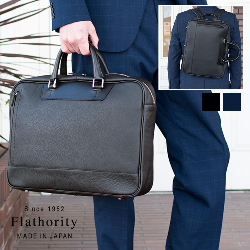 [Flathority]バッグ ビジネス メンズ ブリーフケース リュック 2way 本革 日本製 CF101 ラッピング無料
