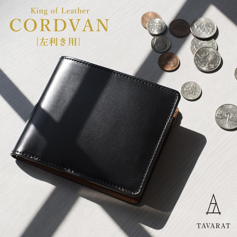 [タバラット]財布 二つ折り 左利き用 コードバン 本革 革 メンズ 日本製 水染め 小銭入れ付き ブランド 左利き財布 Tps-081 ラッピング無料