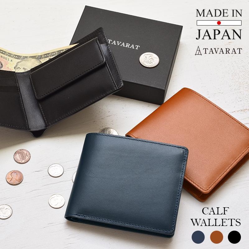 【新春SALE】財布 二つ折り メンズ ブランド 名入れ 刻印 日本製 本革 革 ボックスカーフ 高級 小銭入れ付き 全3色 Tps-072[タバラット]