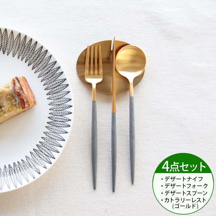 クチポール ゴア Cutipol GOA カトラリー 人気 食器 4点セット グレーマットゴールド デザート3点 ナイフ ブラッシュド 4セットまで 正規販売代理店 上等 スプーン フォーク カトラリーレストゴールド1点 ネコポス対応可 ネコポスなら送料無料 マット