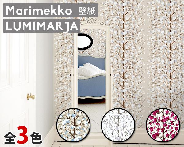 選べる3色 マリメッコ ルミマルヤ 壁紙 幅70cm marimekko LUMIMARJA Essential(定番シリーズ)(他の商品との同梱不可) 【輸入壁紙 Wallcoverings】【ラッキーシール対応】