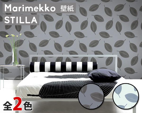 選べる2色 マリメッコ スティラ 壁紙 幅70cm marimekko STILLA Essential(定番シリーズ)(他の商品との同梱不可) 【輸入壁紙】【ラッキーシール対応】