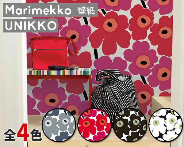 選べる4色 マリメッコ ウニッコ 壁紙 幅70cm marimekko UNIKKO Essential(定番シリーズ)(他の商品との同梱不可) 【輸入壁紙 Wallcoverings】[決算SALE第5弾]