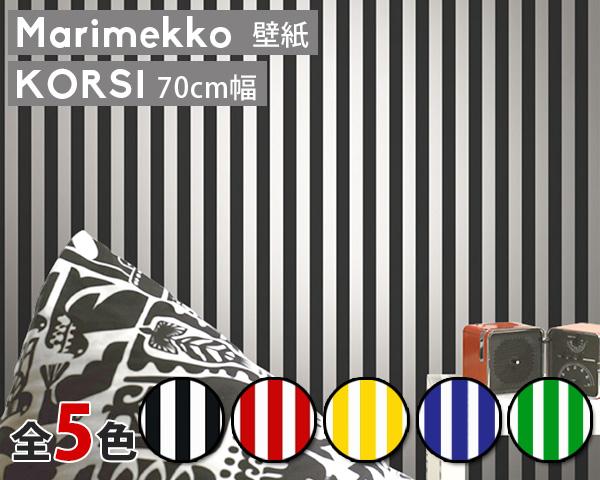 選べる5色 マリメッコ コルシ 壁紙 幅70cm marimekko KORSI Essential(定番シリーズ)(他の商品との同梱不可) 【輸入壁紙】