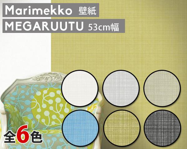選べる5色 マリメッコ メガルートゥ 壁紙 幅53cm marimekko MEGARUUTU Marimekko4(限定シリーズ)(他の商品との同梱不可) 【輸入壁紙 Wallcoverings】【あす楽対応】