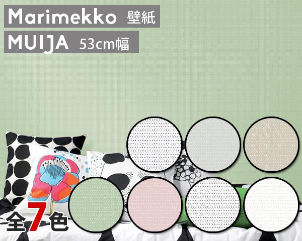 【全品ポイント9倍(要エントリー)】選べる7色 マリメッコ ムイヤ 壁紙 幅53cm marimekko MUIJA Marimekko4(限定シリーズ)(他の商品との同梱不可) 【輸入壁紙 Wallcoverings】[決算SALE第2弾]