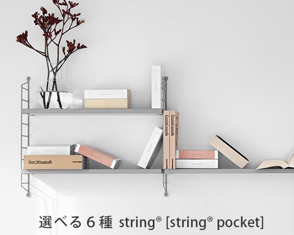 選べる6種 ストリング 「ストリング ポケット」 string [string pocket] (他の商品との同梱不可) 【収納棚】【あす楽対応】