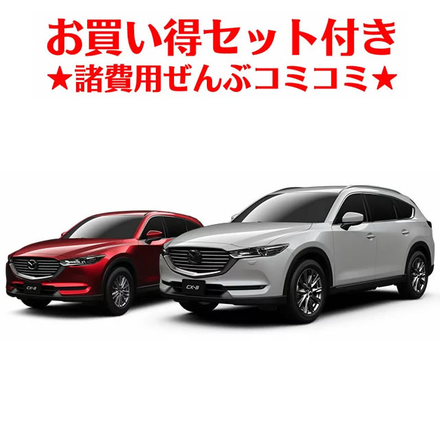 マツダCX-8_2500cc