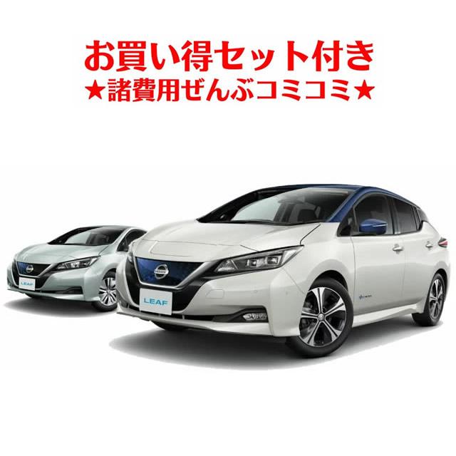 新車 日産 新車 日産 リーフ 2WD X 電気自動車★ボディコーティング/フロアマット 特別色は別途費用★ 5年間の延長保証付き 特別色は別途費用, ラケットショップけいすぽ:5bfe3fbd --- novoinst.ro