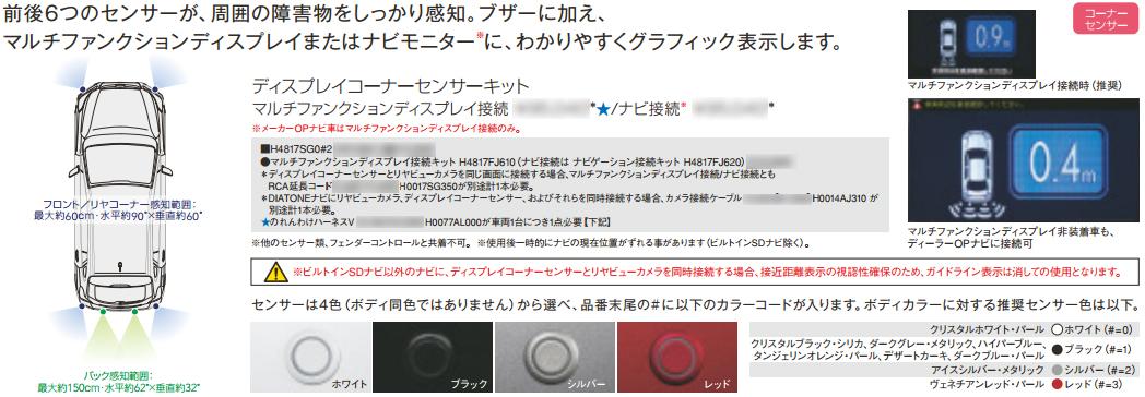 【STI-スバル】【代引不可】H4817SG002(白)/H4817SG012(黒)/H4817SG022(シルバー)/H4817SG032(赤)ディスプレーコーナーセンサー/ディスプレイコーナーセンサー【SaM】