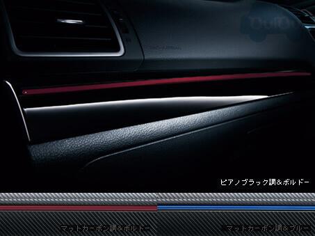 【スバル純正】J1317VA080 インパネパネル ピアノブラック調&ボルドー レヴォーグ【コンビニ受取対応商品】