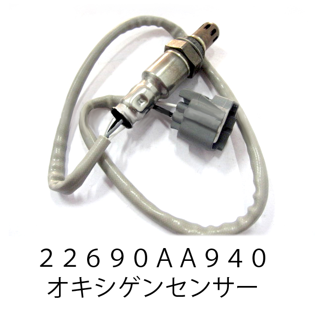 【STI-スバル】22690AA940 オキシゲンセンサー/酸素センサー(O2センサー) SUBARU純正部品【コンビニ受取対応商品】