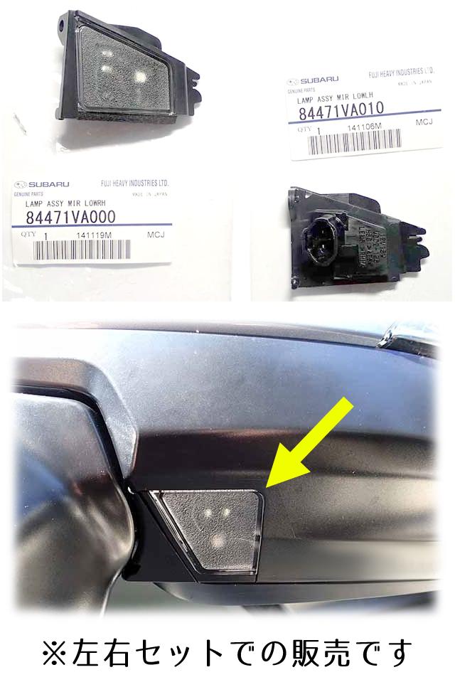 * 左、 右设置 84471VA000/84471VA010 欢迎照明和镜子灯 levogue WRX STI/S4