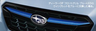 【スバル純正品】J1017FL380 フロントグリルウイングレット ブルー XV