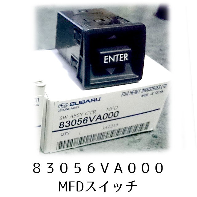 83056VA000 WRX中央面板开关MFD(ENTER)
