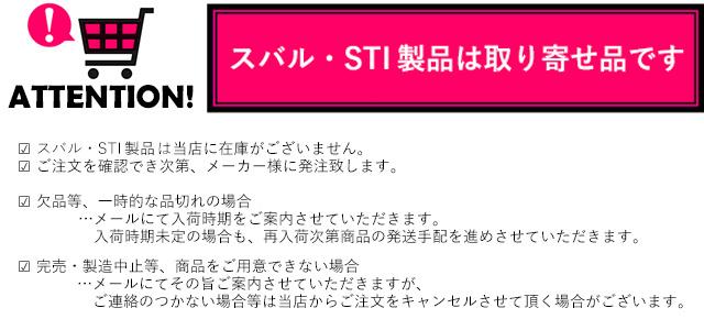 """ST20118MF000""体育部分为翼豹 XV 翼豹 XV STI flexibledroastifner"