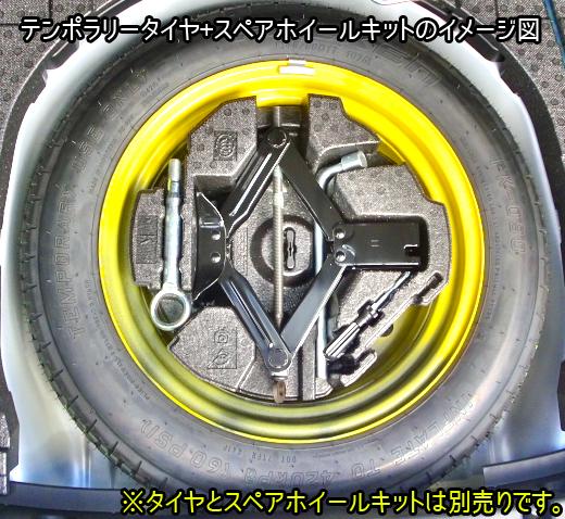 【スバル純正】【代引不可】TF17326770XV(GT系)テンポラリータイヤ(テンパータイヤ/スペアタイヤ)【SaM】