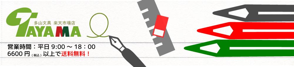多山文具 楽天市場店:文具・日用雑貨のお店