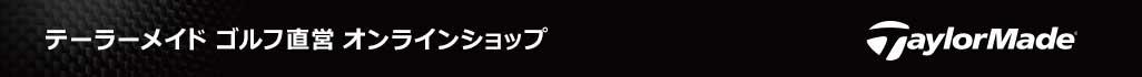 テーラーメイドゴルフ 楽天市場店:テーラーメイド ゴルフ-公式ショップ