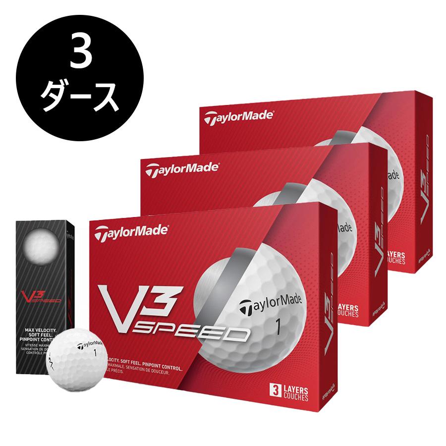 大規模セール 購買 公式ショップ TaylorMade Golf テーラーメイド V3スピードボール ゴルフ お買い得セット 3ダースセット