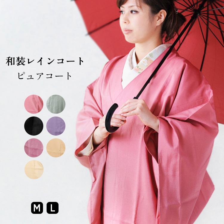 和装レインコート PureCoat/ピュアコート ワンピースタイプ 撥水加工済 7色 【 M L サイズ対応 雨コート 雨具 おしゃれ かわいい 着物 きもの 女性 送料無料 】