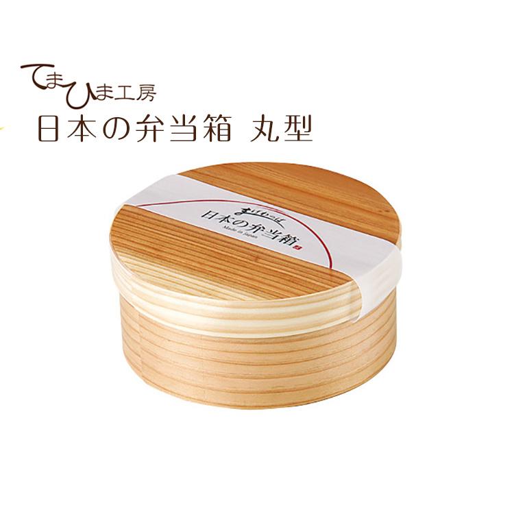 てまひま工房 日本の弁当箱 丸型 89353 【 日本製 杉 木製 お弁当箱 ランチボックス 1段 和風 レトロ シンプル 】 ポイント10倍