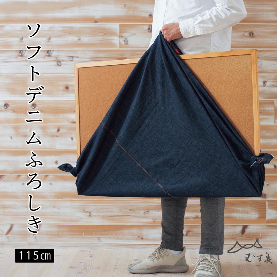 送料無料 ポイント10倍 和装小物 美品 包み 結び むす美 musubi 風呂敷 デニムふろしき 115cm 日本製 AL完売しました 包み方 結婚式 内祝い 撥水加工 ふろしき おしゃれ かわいい 引出物 バッグ ギフト