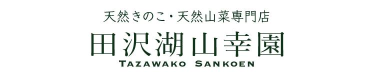 田沢湖山幸園:生花園芸・野菜果物・山の幸を雪国秋田よりお届けします