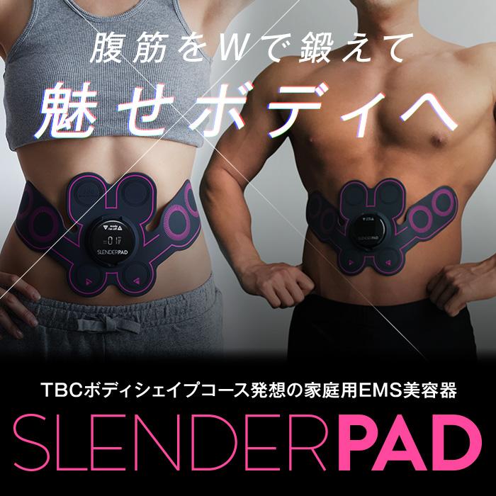 スーパーDEAL【公式】TBC スレンダーパッド(ボディ用)〈家庭用EMS美容器〉[腹筋 筋トレ ダイエット シェイプアップ 男女兼用 トレーニング 器具 充電式 EMS ]【ラッキーシール対応】