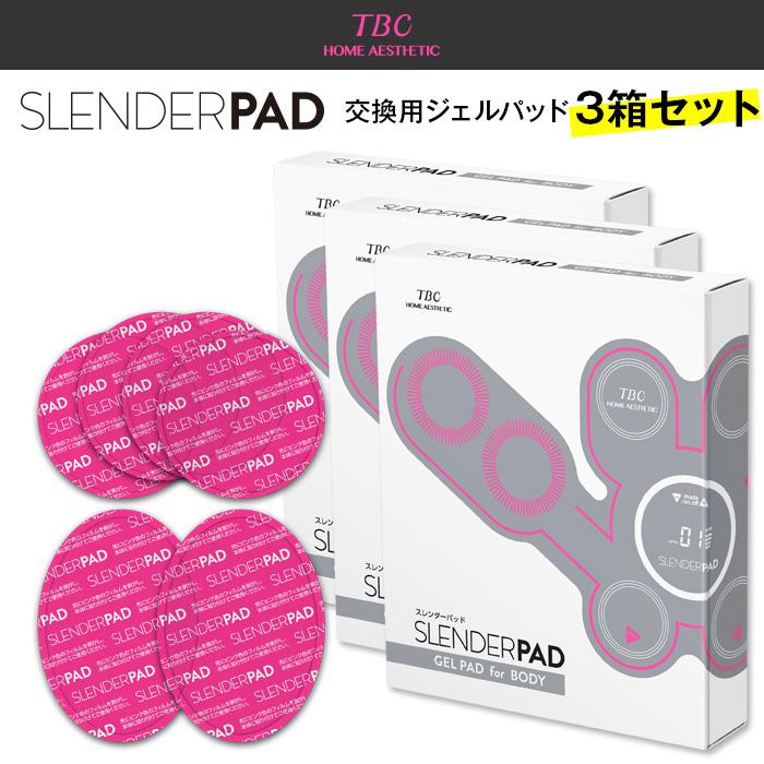 【ラッキーシール対応】3箱セットで特別価格!【交換用】スレンダーパッド(ボディ用)ジェルパッド