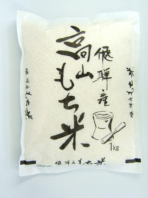 もち・せんべい業者の間でも良質なもち米として有名です。 飛騨産 もち米 1kg 令和2年度産