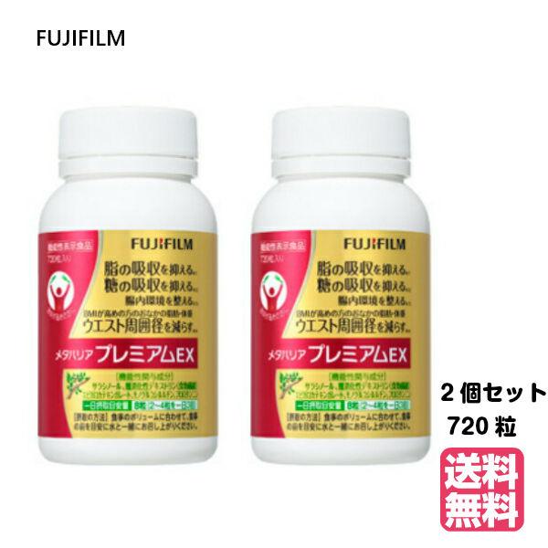(2個セット)メタバリア プレミアムEX 720粒(約90日分) (送料無料)(在庫限り)