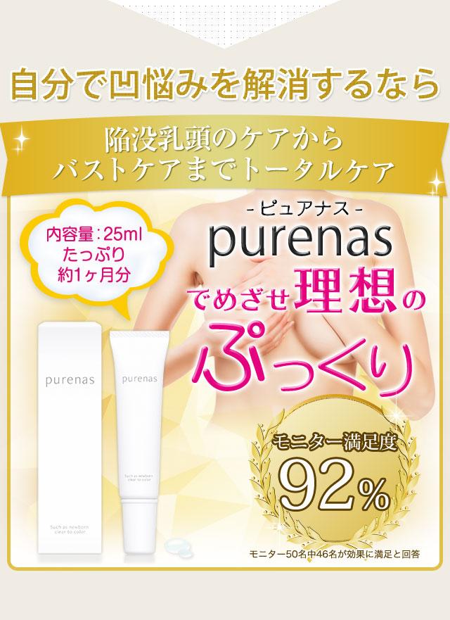 ピュアナス purenas 25ml 陥没乳頭対策 クリーム (乳頭吸引器もプレゼント)