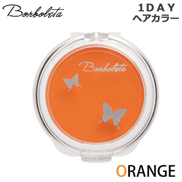 1DAYヘアカラー ボルボレッタ 割り引き ヘアチョーク 定価の67%OFF 単品 オレンジ