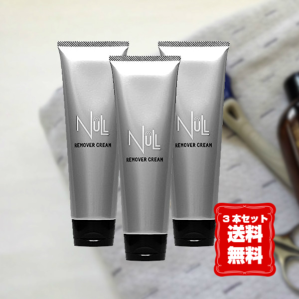 (3本セット)NULL リムーバークリーム 200g (医薬部外品)脱毛 除毛 クリーム メンズ用  (送料無料)