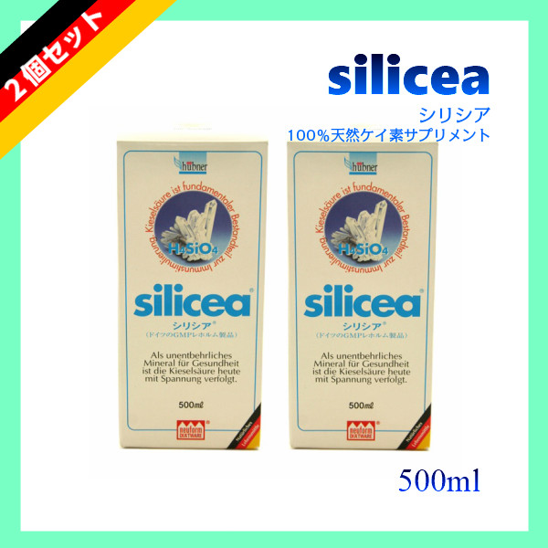 (2個セット) シリシア(silicea) 500ml 100%天然 ケイ素 サプリメント