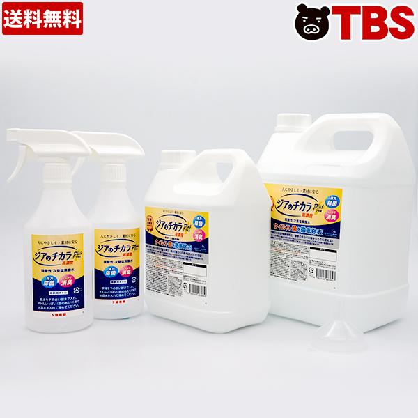 TBS カイモノラボ 汚れ 菌 ウイルス対策にも活躍する除菌水が登場 ジアのチカラプラス 合計6L特別セット 未使用品 送料無料 超安い 除菌 TBSショッピング 次亜塩素酸ナトリウム マスク 弱酸性 ウイルス対策