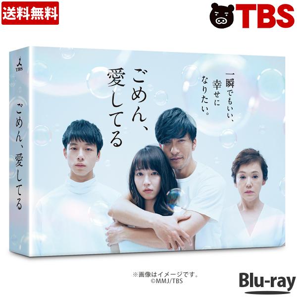 ごめん、愛してる /Blu-ray BOX / 長瀬智也 吉岡里帆 坂口健太郎 大竹しのぶ 【TBSショッピング】