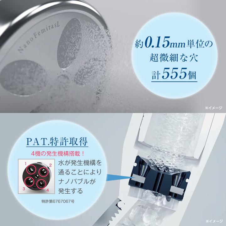 フェミ ライト ナノ ラス シャワーヘッド『ナノフェミラス・ライト』 JAPAN