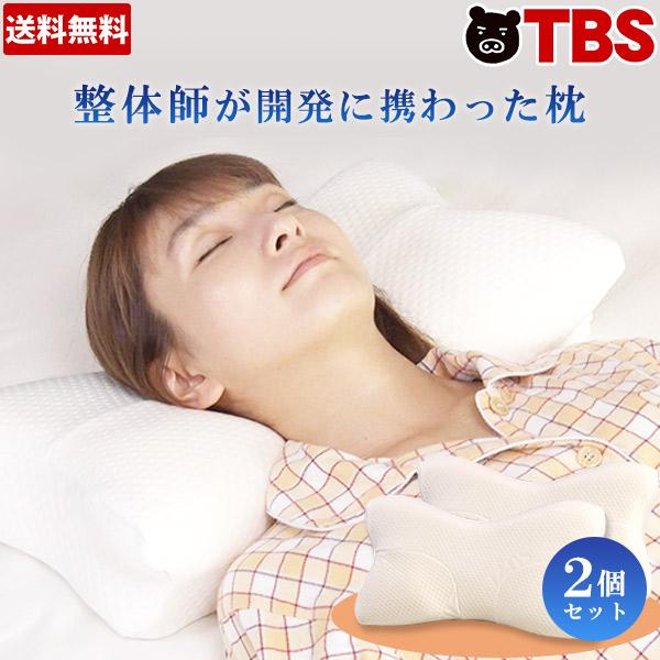 TBS カイモノラボ お金を節約 で10週連続売上NO.1 2個セットなら1910円もお得 スージー 快眠枕 2個 セット 送料無料 枕 まくら 低反発 低反発枕 横向き 肩 快眠 寝具 頭 整体師 首 寝心地 寝姿勢 TBSショッピング ストレートネック うつぶせ ギフト 着後レビューで 送料無料 通気性 フィット うつぶせ寝 プレゼント にもおすすめ