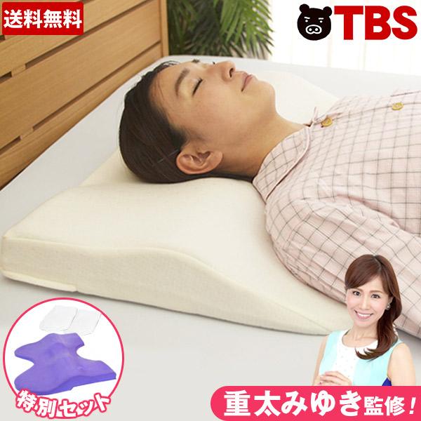 TBS カイモノラボ 寝てる間もキレイをサポート 進化系枕がお得なセットで登場 枕 おすすめ まくら 快眠 低反発 美姿勢まくら 特別セット 低反発枕 低め TBSショッピング 首 寝具 低反発まくら 横向き ピロー 肩甲骨 低い 姿勢 肩 大放出セール 寝姿勢