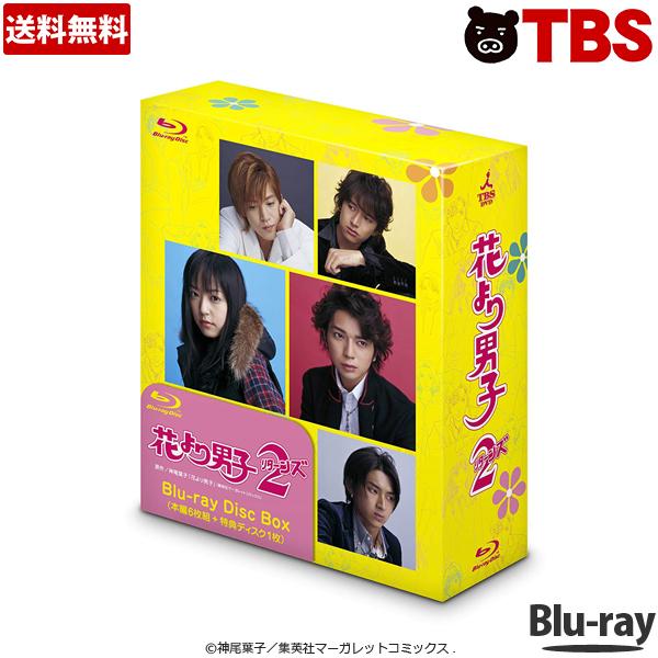 花より男子2/Blu-ray Disc Box(送料無料)