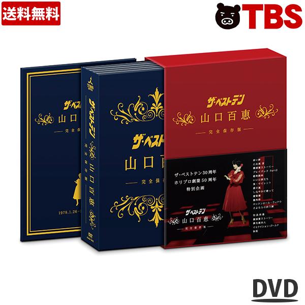 ザ・ベストテン/山口百恵 完全保存版 DVD-BOX(送料無料)【TBSショッピング】