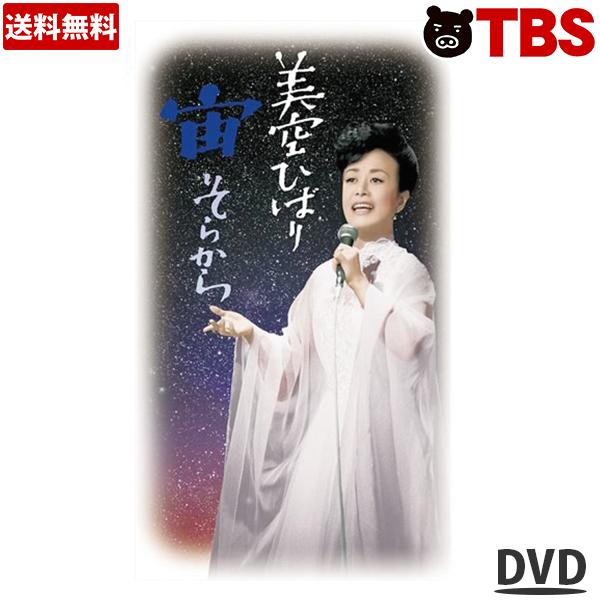 美空ひばり 宙 そらから/DVD-BOX(送料無料・10枚組)【TBSショッピング】